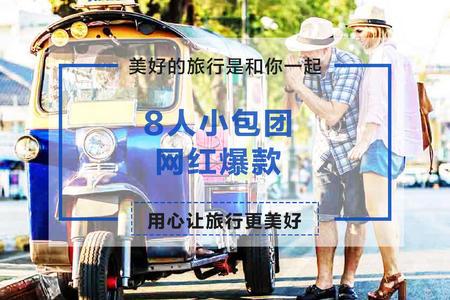 <泰国曼谷-芭提雅-沙美岛7日游>2至8人小包团,全程五星,保证3晚JW万豪,2晚铂尔曼海景房,微信管家全程服务