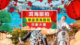 丽江-香格里拉-大理-玉龙雪山双飞6日游