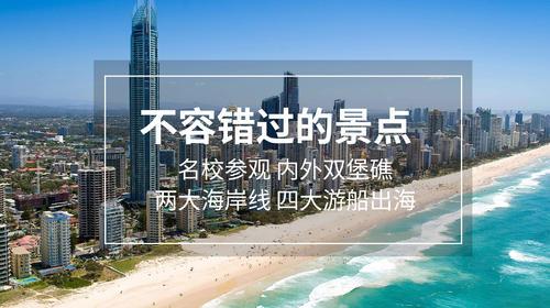 澳大利亚8日游_澳大利亚十一日游多少钱_报团到澳大利亚旅游_去澳大利亚旅行网