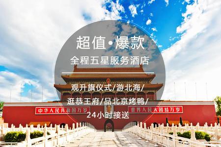 <北京当地参团5日游>