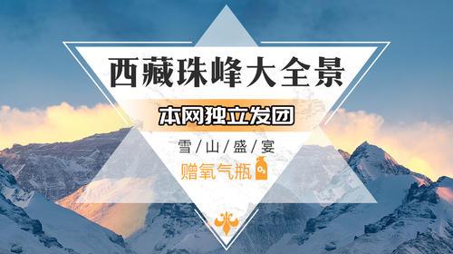 西藏拉萨林芝-羊湖-日喀则