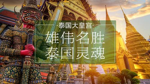 曼谷+芭提雅+游艇+4晚6日游