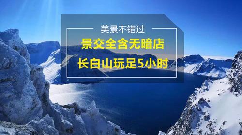 長白山6日游_春節山西游報價_山西旅游價位_去山西的旅游費用