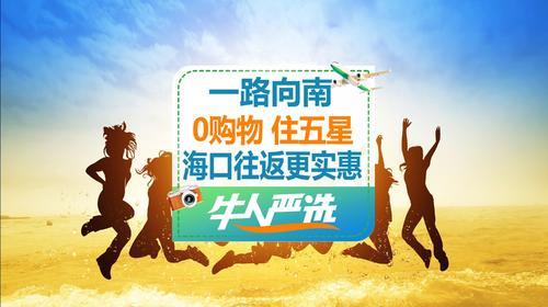 三亚5日游_去海南三亚跟团游报价_中国去海南三亚旅游_海南三亚旅游行程