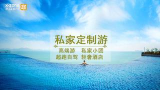 海南三亚私家团6天·【全海景奢牌保利瑰丽+康年1200㎡空中无边泳池】
