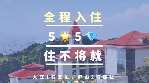 南昌-庐山高铁火车4日游