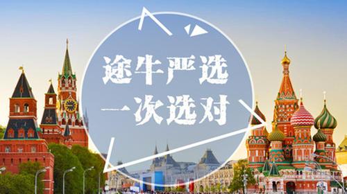 俄罗斯-莫斯科+圣彼得堡8日游