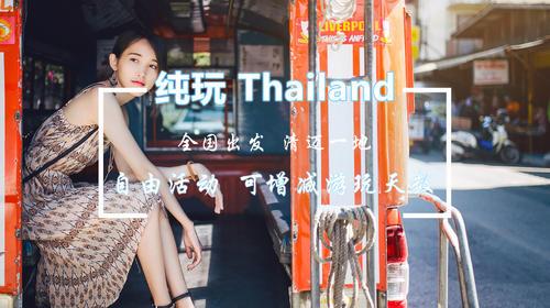 火箭直播 杨紫现身整形医院 广西发现天坑群 泰国清迈-清莱机票+本地5日半自助
