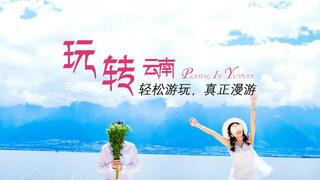 丽江-大理-香格里拉-泸沽湖双飞9日游