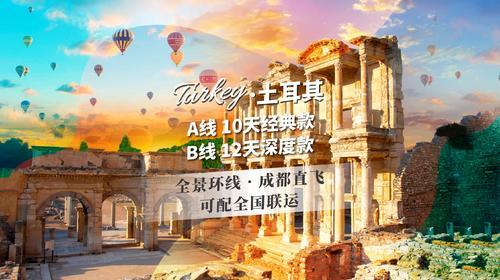 土耳其10-12天游
