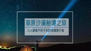 希拉穆仁草原+响沙湾+成陵+大召寺双飞5日游