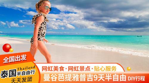 曼谷0日游_泰国价格旅游_特价泰国游_到泰国游跟团