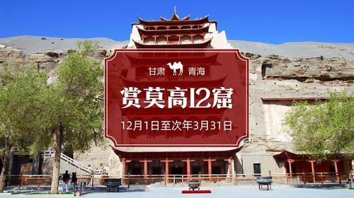 敦煌莫高窟10日恢復開放 暫不接受旅行社團隊預約