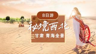 青海湖+茶卡盐湖+塔尔寺+张掖丹霞+敦煌莫高窟双飞8日游