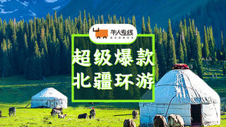 新疆-天山天池-喀纳斯-禾木-库木塔格沙漠双飞8日游