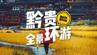 贵州马岭河-万峰林-黄果树-平塘天眼-荔波-西江-梵净山双飞8日游