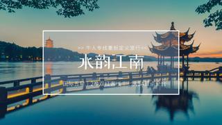 华东五市+乌镇双飞6日游