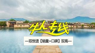 黄山全景观日出-宏村3日游