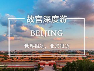 <北京当地5日私家团游>2人起订1单1团,专车专导,四星住宿,行程可自选,漫游皇家园林,天安门广场留影,打卡故宫,赏醉美颐和园