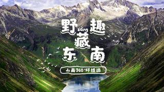 西藏东南环线卧飞10日游