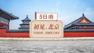 秋季特辑+北京多交通4晚5日游