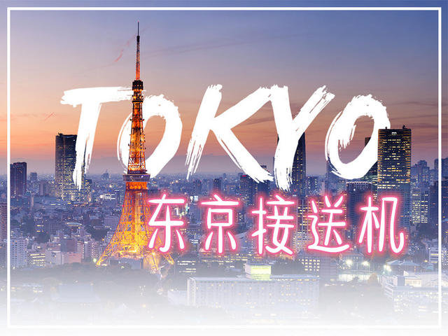 <東京成田 羽田機場至東京市區接送機 中文服務>專車專享,5-10座任選,快速到達目的地