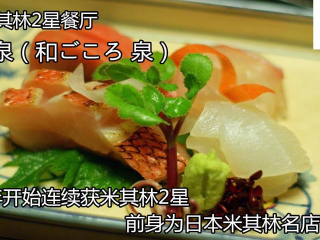 <京都米其林二星怀石料理餐厅 【和心泉】>套餐预约预订,京都米其林推荐级的人气餐厅
