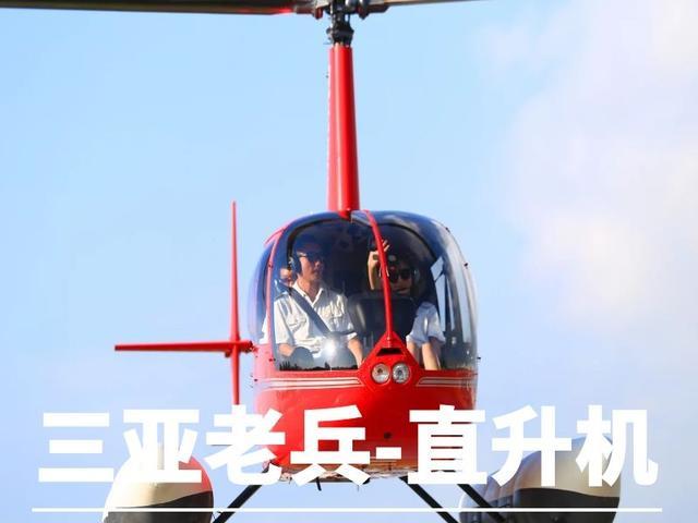 <上帝视角★三亚直升机海棠湾直升飞机>穿越碧海蓝天,空中拜南海观音,飞跃蜈支洲岛