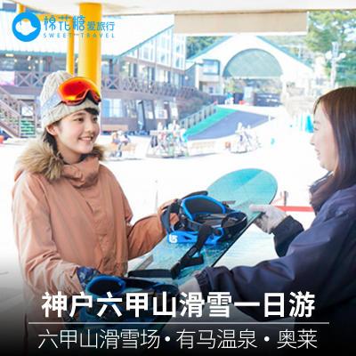 <大阪出发 日本神户六甲山滑雪有马温泉太阁之汤奥特莱斯一日游>中文随车服务