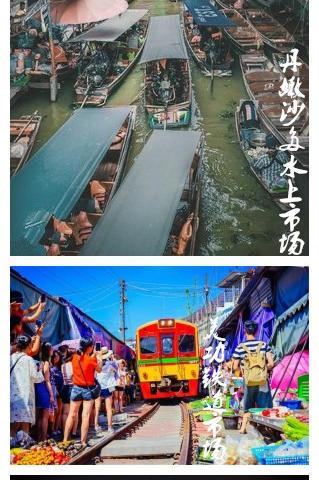 <丹嫩沙多+美攻铁道+唐人街+摩天轮夜市一日游>体验不一样泰国特色风情,全程中文导游,赠芒果糯米饭