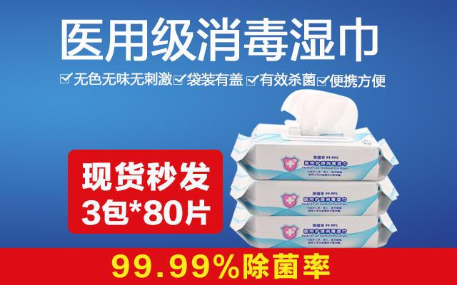 消毒湿巾防病毒高效灭菌一次性清洁便携装 现货秒发