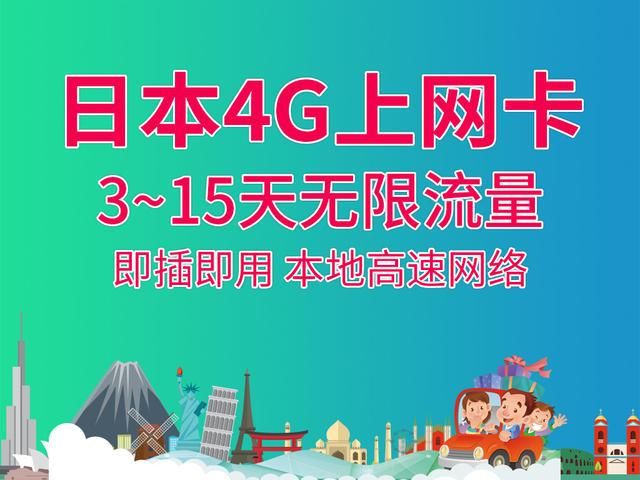 <日本3-15天SoftBank本地高速流量手机上网卡>不限流量,Joytel出品,插卡激活,简单易用