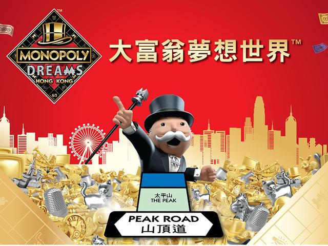 """<香港大富翁梦想世界门票>座落于地位超然、地价昂贵的""""地王""""- 香港太平山顶,将成为香港及全球崭新旅游景点之一"""
