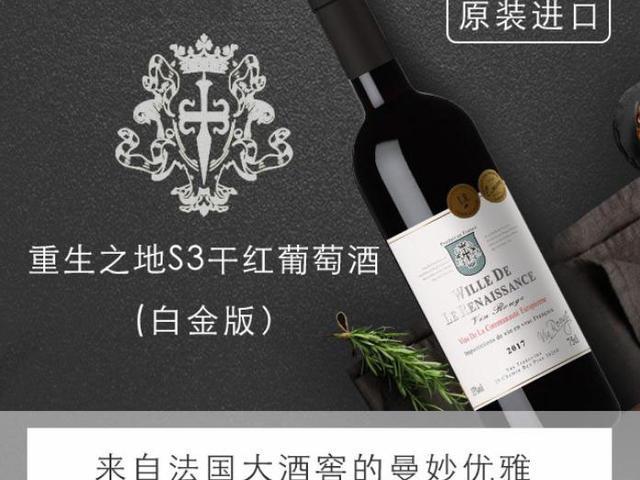 法國重生之地S3干紅葡萄酒(白金版)750ml