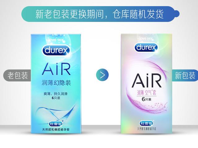 杜蕾斯 AiR润薄空气套避孕套套6只装 情趣型成人用品